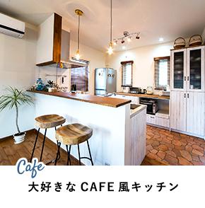 大好きなCAFE風キッチン