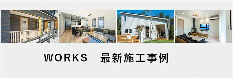 works 最新施工事例