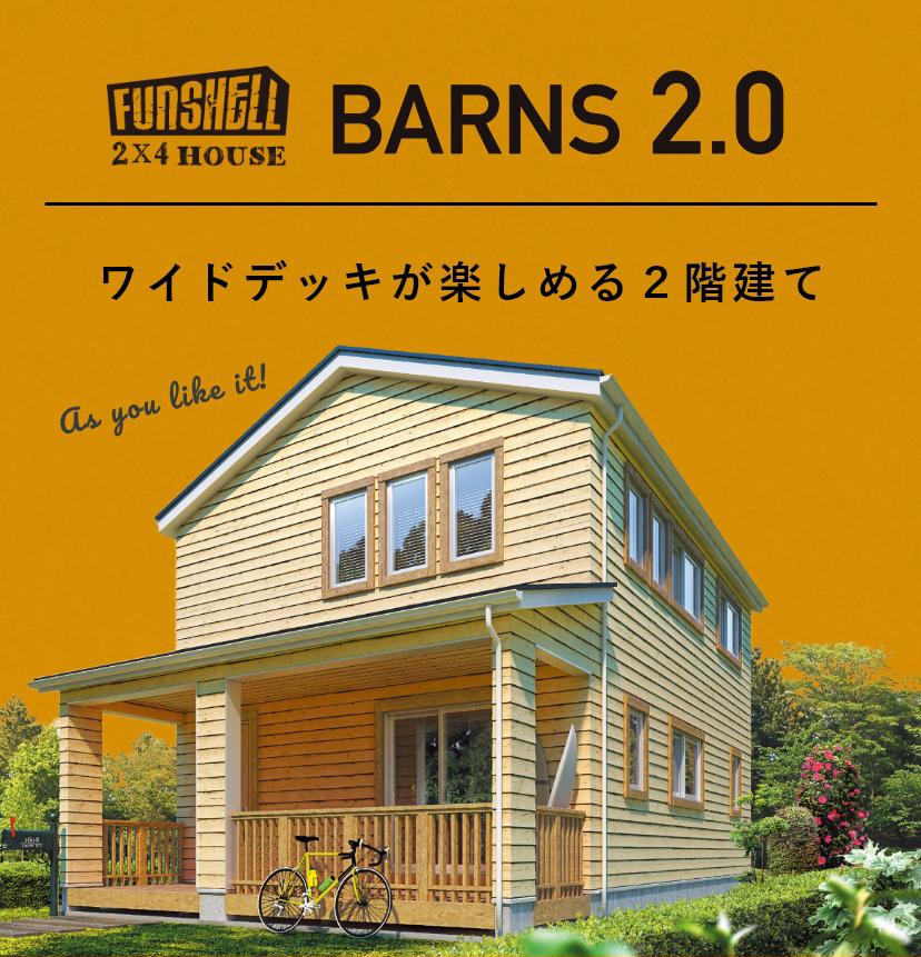 BARNS 2.0 ワイドデッキが楽しめる2階建て