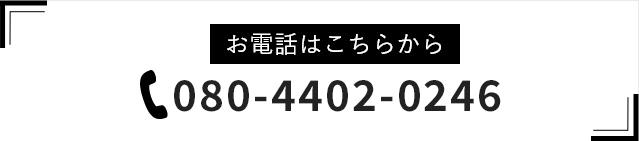 お電話はこちらから 090-4262-4121