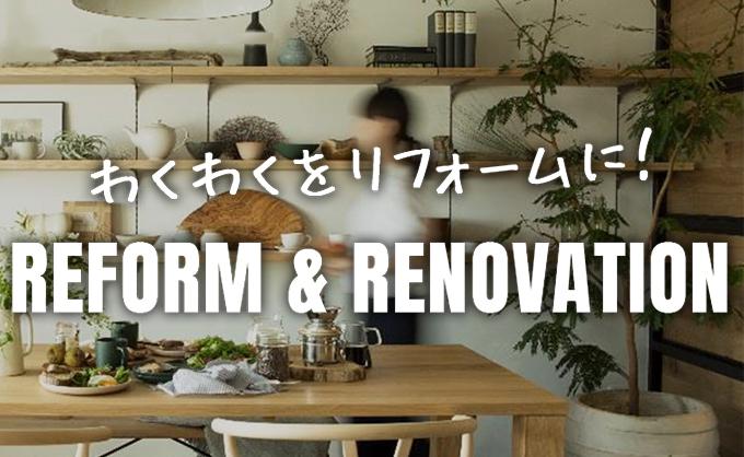 名古屋リノベーションスタジオ