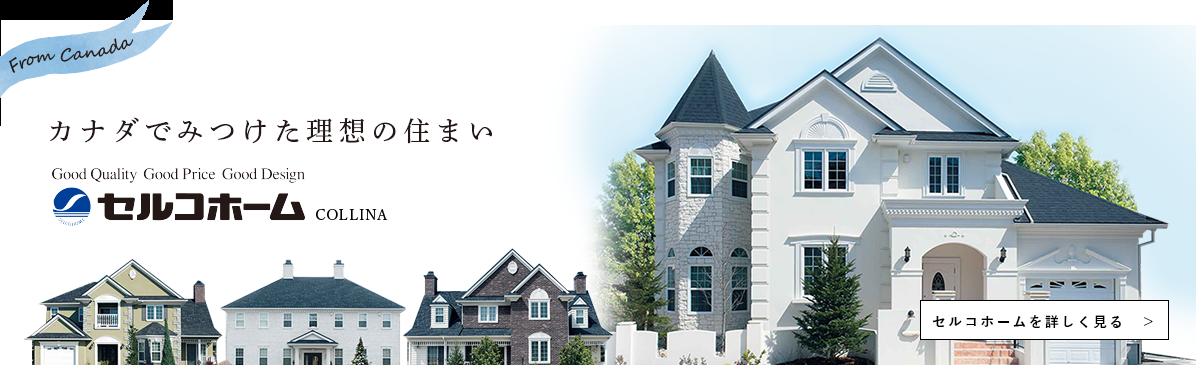 カナダでみつけた理想の住まい セルコホーム