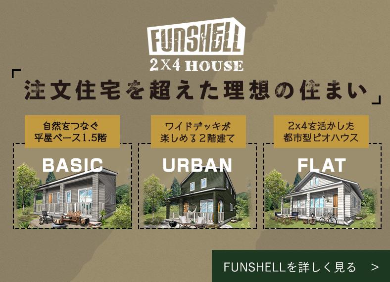 FUNSHELL 注文住宅を超えた理想の住まい ・自然をつなぐ平屋ベース1.5階 BARNS 1.5・ワイドデッキが楽しめる2階建て BARNS 2.0・2x4を活かした都市型ビオハウス HUMO