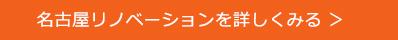 名古屋リノベーションスタジオを見る 外部リンク