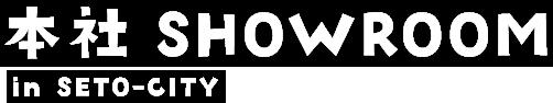 本社SHOWROOM